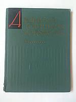 Чиркин А.П., Резник И.И. Дизельная топливная аппаратура. Справочник. 1963 год