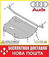 Защита двигателя Audi 80 B4 Ауди (Кольчуга)