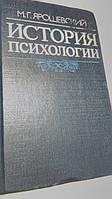 История психологии М.Ярошевский