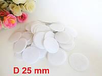 Фетровая заготовка-круг, 2,5 см., цвет белый, 50 шт.