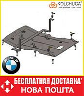 Защита двигателя ОЦИНКОВАННАЯ на BMW X1 (2015-...) БМВ (Кольчуга)