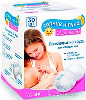 СОЛНЦЕ И ЛУНА Прокладки на грудь для кормящих мам 30шт.