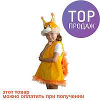 Маскарадный костюм меховой Белка / детская одежда