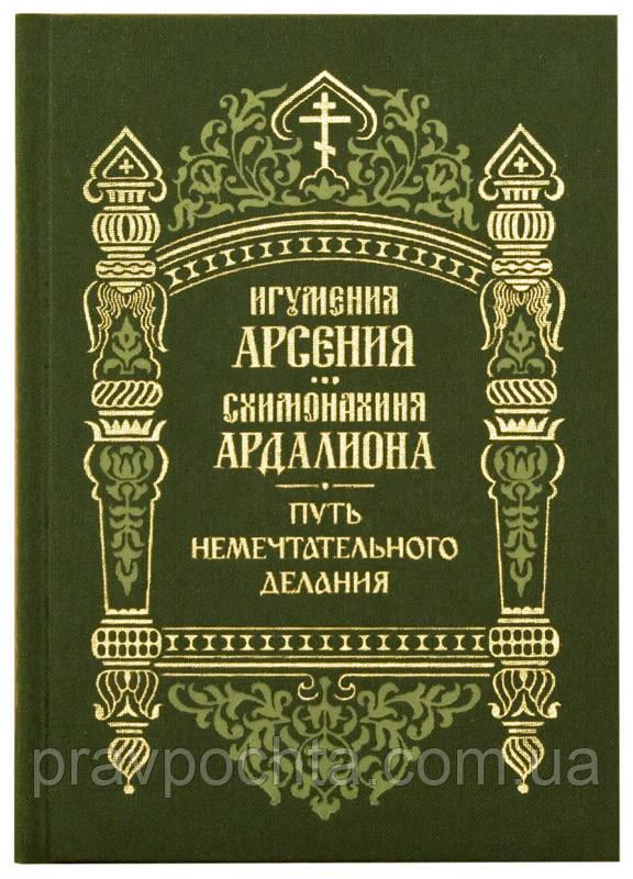 Игумения арсения скачать книгу