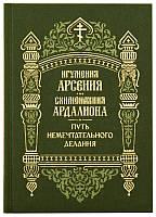 Путь немечтательного делания. Игумения Арсения и схимонахиня Ардалиона, фото 1