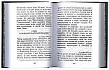 Шлях немечтательного діяння. Ігуменя Арсенія і схимонахині Ардалиона, фото 3
