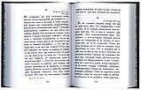 Шлях немечтательного діяння. Ігуменя Арсенія і схимонахині Ардалиона, фото 4