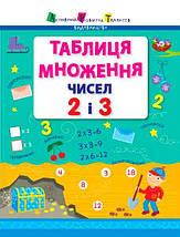 Таблиця множення чисел 2 і 3 АРТ , фото 3