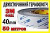 Термоскотч двухсторонний 3М 40мм x 50м скотч 9448А чёрный термостойкий для радиатора чипа
