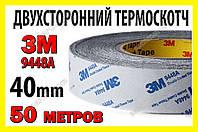 Термоскотч двухсторонний 3М 40мм x 50м скотч 9448А чёрный термостойкий для радиатора чипа, фото 1