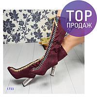 Женские сапоги с цветной шнуровкой, каблук 10.5 см, эко замша, марсала / высокие сапоги женские, стильные