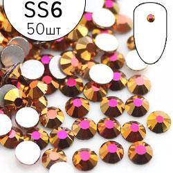 Salon Nails Стразы пакет стекло Crystal AB Gold Rose Розово-золотой хамелеон SS6 (2мм) 50шт