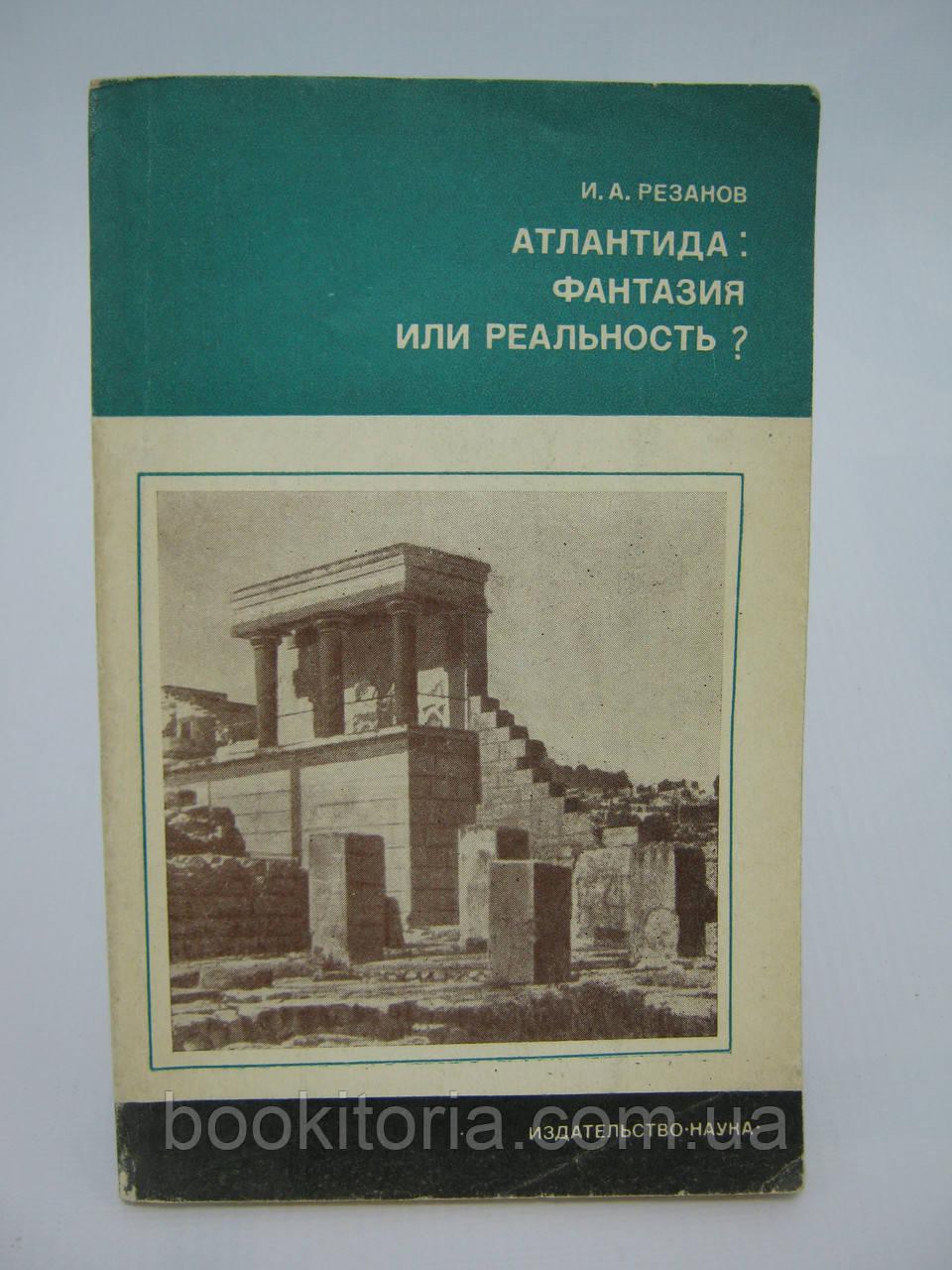 Резанов И.А. Атлантида: фантазия или реальность (б/у).