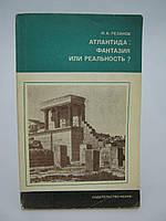 Резанов И.А. Атлантида: фантазия или реальность (б/у)., фото 1