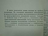 Резанов И.А. Атлантида: фантазия или реальность (б/у)., фото 6