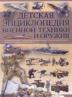 Детская энциклопедия военной техники и оружия. Ликсо В. В.