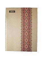 Блокнот Вышиванка А4 (Сувенирные блокноты)