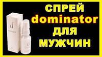 Dominator - спрей для потенции и увеличения члена (Доминатор),Настоящий Доминатор только тут