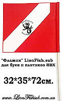 Флажок LionFish для Буя, Плотика из ПВХ 32*35*72см.