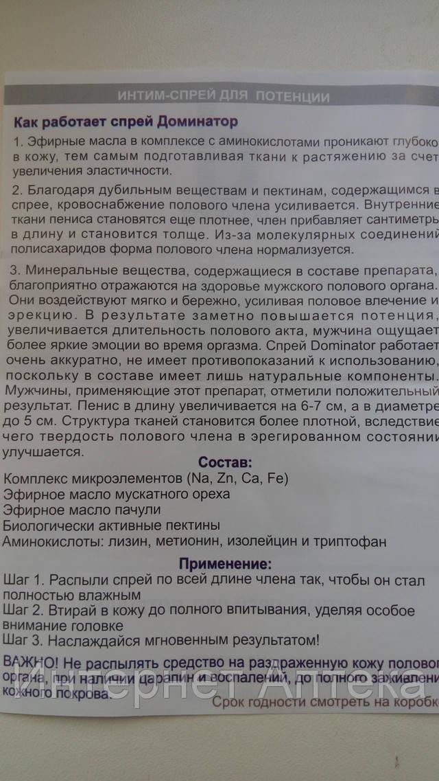 доминатор спрей купить в украине