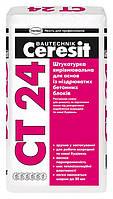 Ceresit CT 24 штукатурка выравнивающая для оснований из ячеистых бетонных блоков