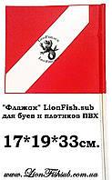 Флаг LionFish для Буя, Плотика из ПВХ 17*19*33см.