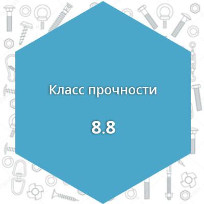 Шпильки клас прочности 8.8