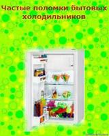 Перечень возможных неисправностей в холодильнике (Часть 1)