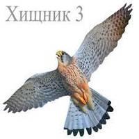 Визуальный отпугиватель птиц Хищник-3