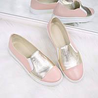 Кеды мокасины слипоны женские Amour пудра с золотом, спортивная обувь