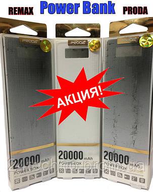 Power Bank Remax Proda 20000 mAh, фото 2