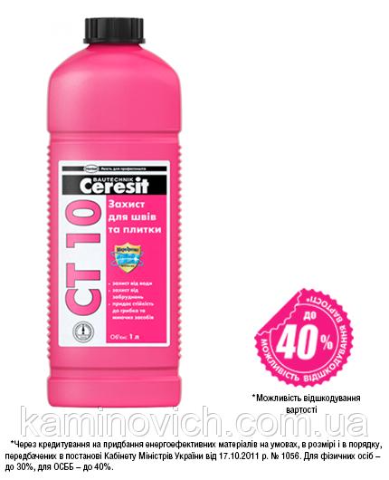 Ceresit CT 10 Защита для швов и плитки