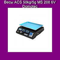 Весы ACS 50kg/5g MS 208 6V Domotec!Акция