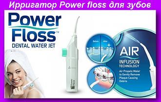 Ирригатор Power floss для зубов,Персональный ирригатор полости рта