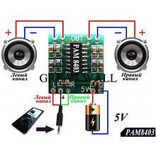Стерео аудио усилитель 2х3W D-класса на базе PAM8403