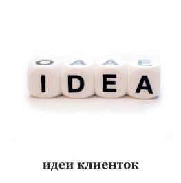 Идеи клиенток