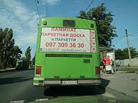 Фирменные маршрутки