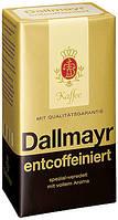 Кофе молотый без кофеина Dallmayr Entcoffeiniert  500 г