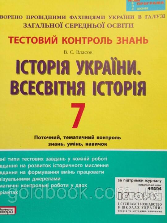 Історія України. Всесвітня історія 7 клас. Тестовий контроль знань.