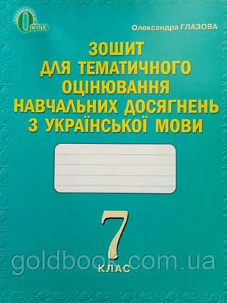 Українська мова 7 клас зошит для тематичного оцінювання