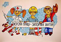 Курсы по безопасным методам проведения работ и охране труда для рабочих