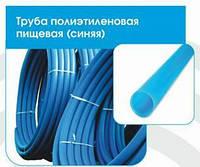 Труба ПЭ  пищевая (синяя)