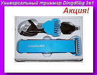 Универсальный триммер для стрижки волос и бороды Dingdlibg 2 в 1 с насадкой для стрижки волос в носу!Акция