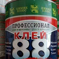 КЛЕЙ 88 (банка 0,8 л, 0,62кг)