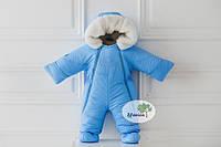 Детский комбинезон трансформер зимний (голубой), зимний комбинезон на овчине для мальчика