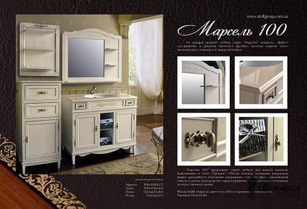 Комплект мебели Ольвия Атолл Марсель 100 см, фото 2