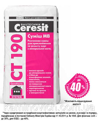 Суміш Ceresit CT 190 МВ, фото 2