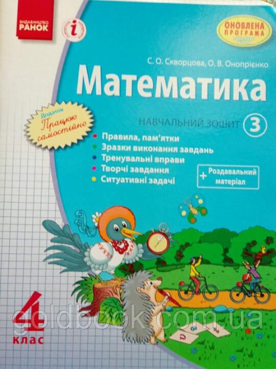 Математика 4 клас. Навчальний зошит 3 частина.