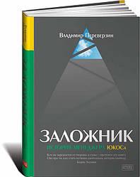 Заложник. История менеджера ЮКОСа
