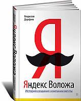 Яндекс Воложа: История создания компании мечты